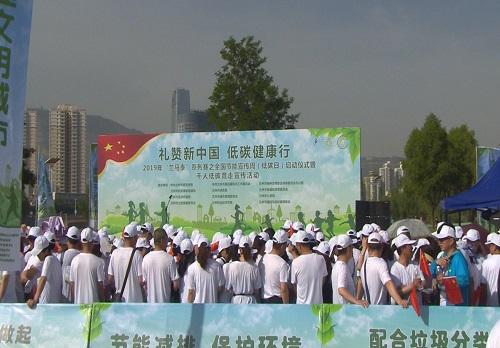 """""""礼赞新中国,低碳健康行""""第29届全国节能宣传周启动"""