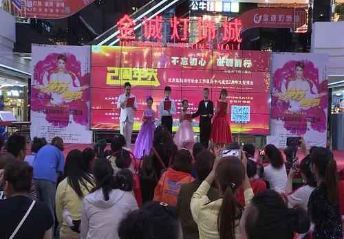 益路同行成立两周年庆典演出活动暨颁奖典礼华丽启幕