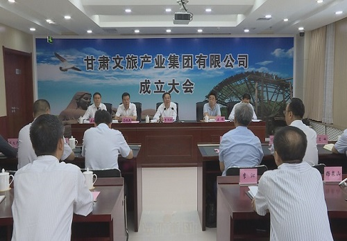 甘肃文旅产业集团成立  李沛兴出席并讲话