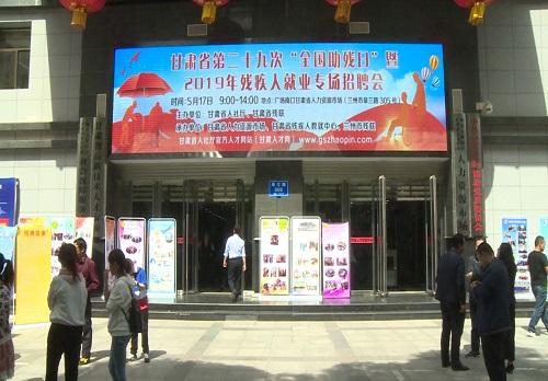 2019年甘肃省残疾人就业专场招聘会在兰州举办