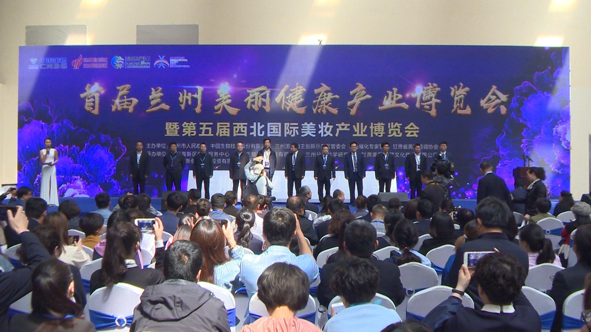 300多位专家企业家齐聚黄河之滨,共话兰州美丽健康产业